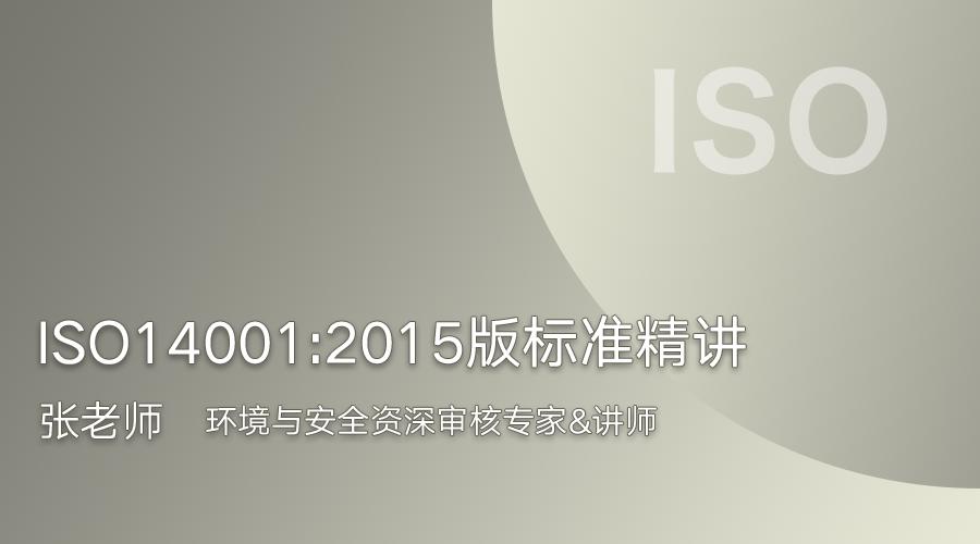 ISO14001:2015版标准精讲