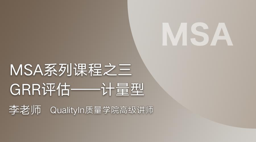 MSA系列课程之三:GRR评估——计量型