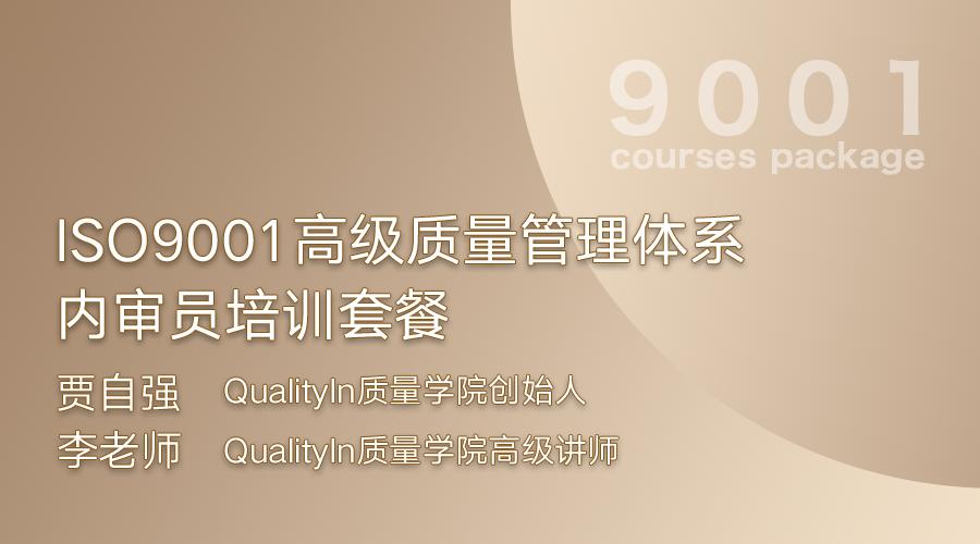 ISO9001高级质量管理体系内审员培训套餐