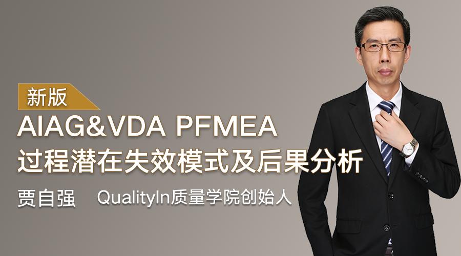 新课|AIAG&VDA PFMEA过程潜在失效模式及后果分析