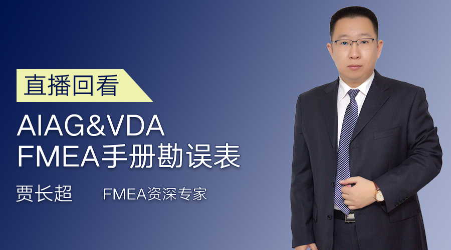 直播回看|AIAG&VDA FMEA手册勘误表