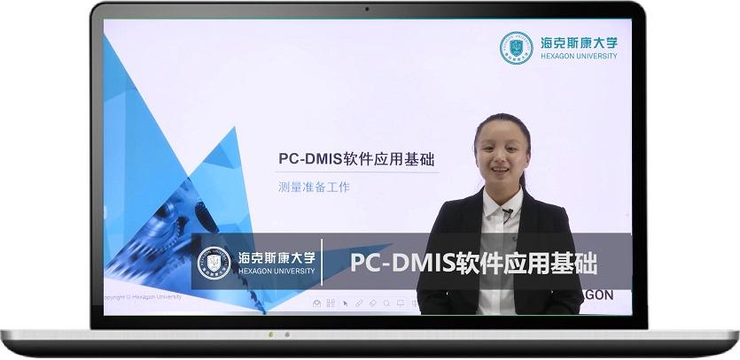 PC-DMIS软件应用基础培训