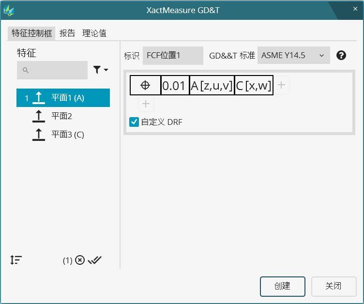 PC-DMIS软件应用-尺寸评价