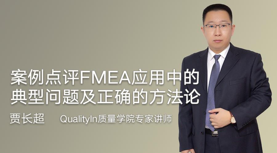 案例点评FMEA应用中的典型问题及正确的方法论