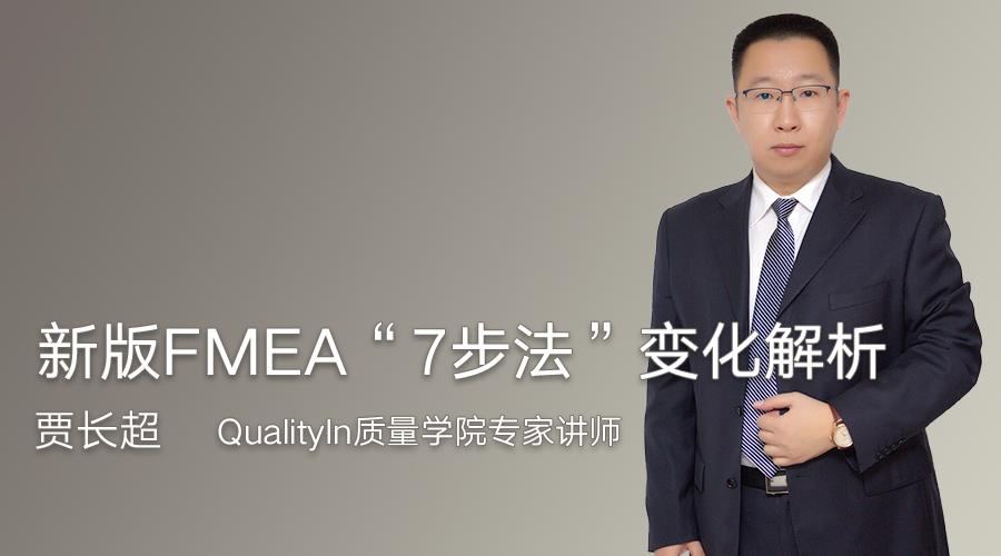 """新版FMEA""""7步法""""变化解析"""