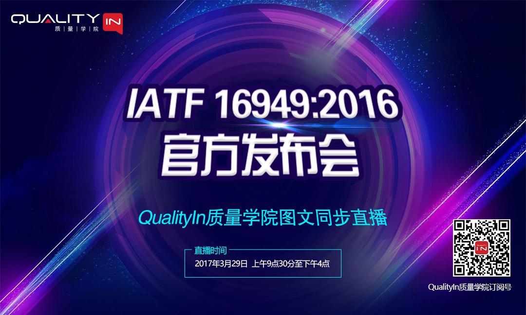 直播围观|2017 IATF16949:2016官方发布会
