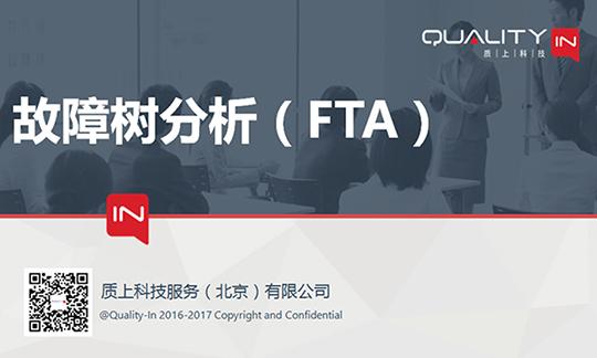 干货|故障树分析FTA(IATF16949最新推荐工具)