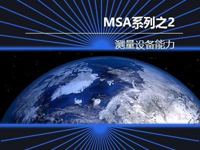 MSA系列课程之二:测量设备能力
