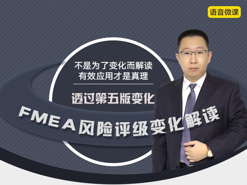 9节课,手把手教你系统学习新版FMEA